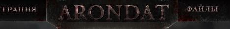 Arondat.ru | x1200 | 05.01.2013