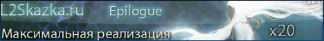 L2Skazka.ru | x20 | 27.02.2013