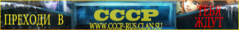 Клан СССР Lineage 2