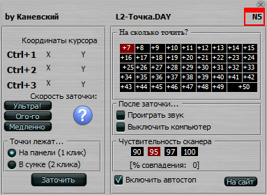 Программы для lineage 2 онлайн