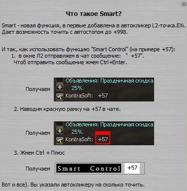 Автокликер для заточки на русском