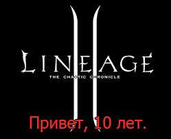 10 лет Lineage 2