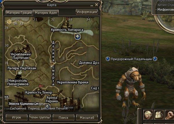 Lineage 2 Квест Дракончик