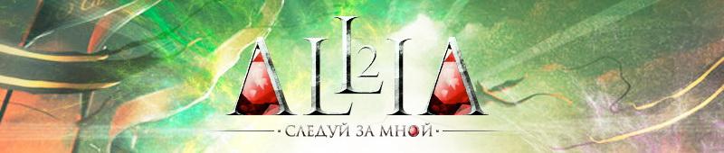 L2Allia.com interlude x1200