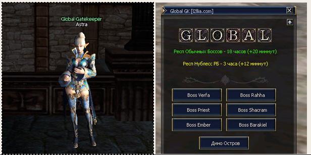 Global GK на L2Allia.com