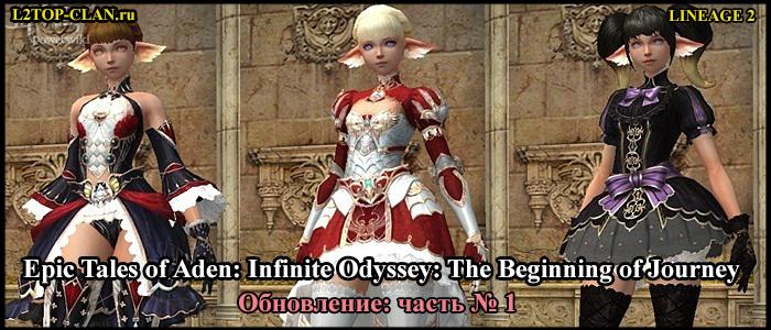Обновление 2 – Infinite Odyssey: The Beginning of Journey (Бесконечная Одиссея: Начало Путешествия)