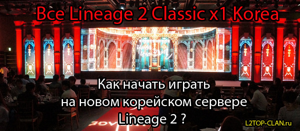 classic x1 korea lineage 2