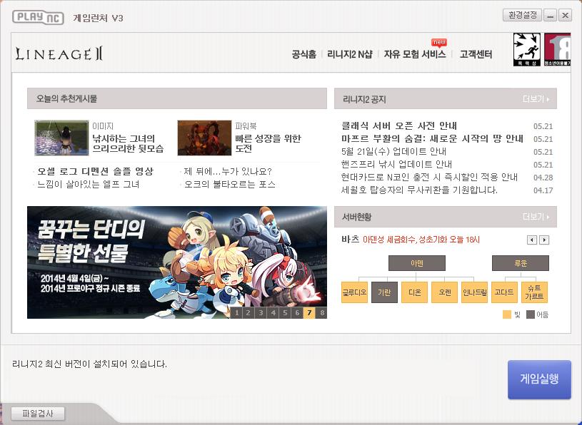 апдейтер корейского сервера lineage 2