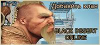 black desert online кланы, black desert новости, black desert видео