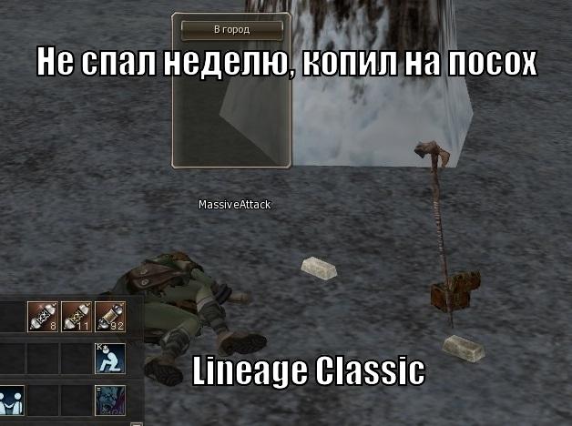 дюп адены на lineage 2 classic