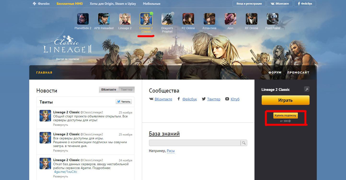официальный сайт lineage 2 classic