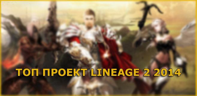 топ сервер lineage 2 2014
