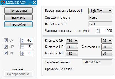 купить acp l2click