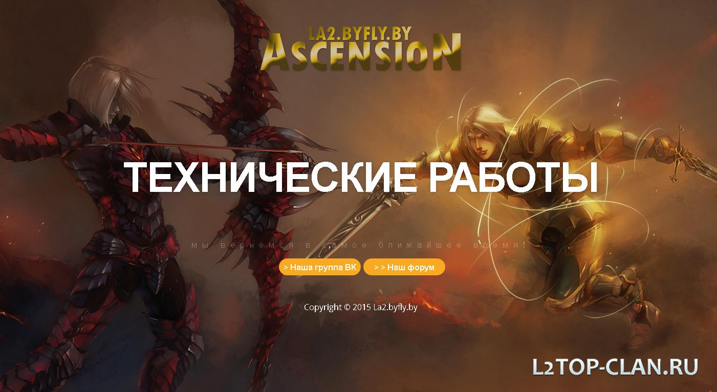 закрытие сервера la2.byfly.by gracia final x7 2015
