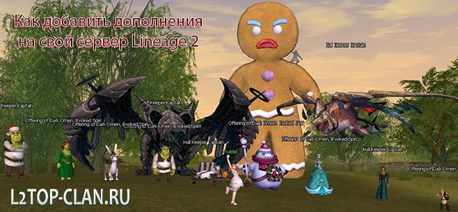 lineage 2 gm shop pvp сервер c4 1000х: