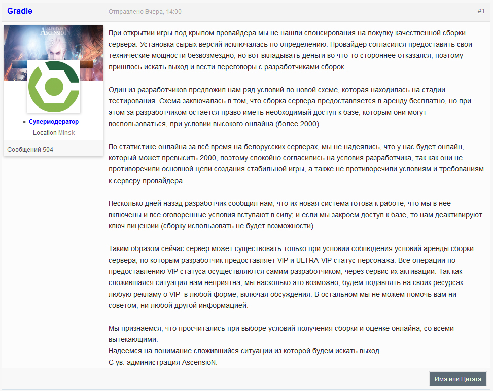 администрация сервера Byfly о vip статусе на byfly x7