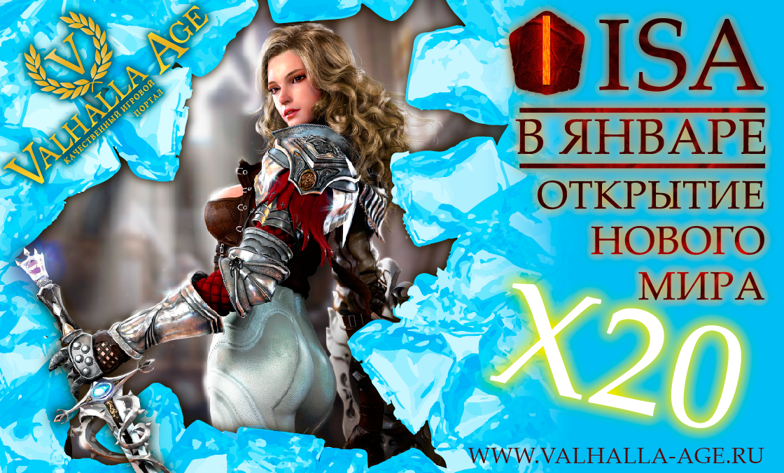 Valhalla-age.ru x20 PTS Interlude открытие 8 января
