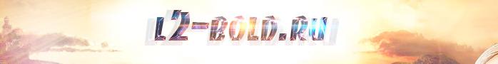 L2-Bold.ru - Interlude x15