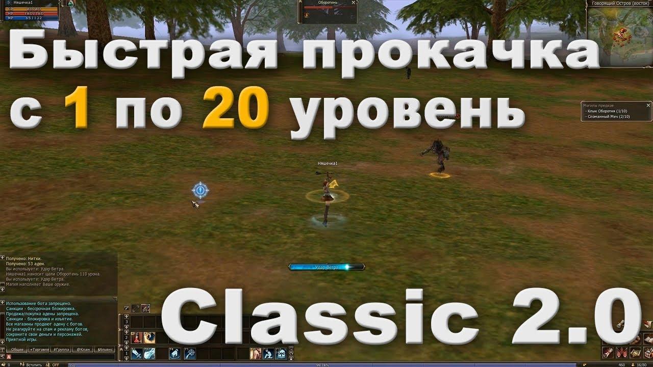 Как быстро поднять 20 уровень в Lineage 2 Classic