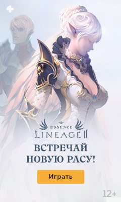 Lineage 2 classic start