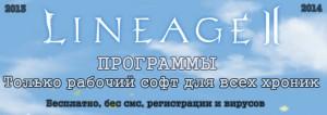 программы lineage 2