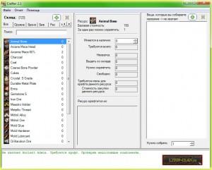 Программа Crafter Lineage 2