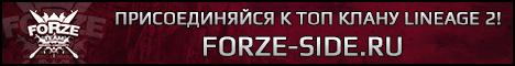 Клан Forze Lineage 2