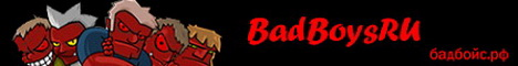 Клан BadBoysRU Lineage 2