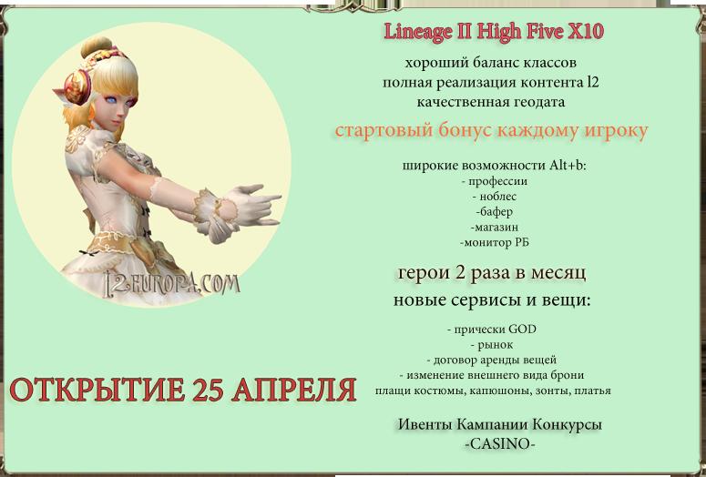 описание сервера L2Europa.com highfive x10