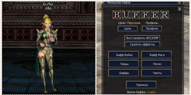Buffer на L2Allia.com