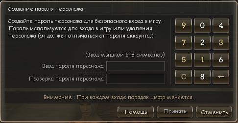 защита аккаунта lineage 2 кодом