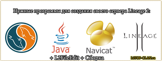 программы для создания своего сервера lineage 2