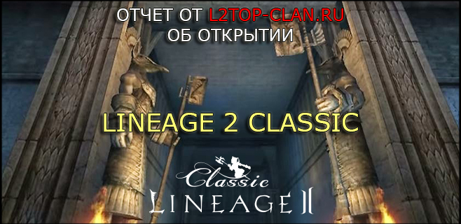 отчет об открытии lineage 2 classic руофф