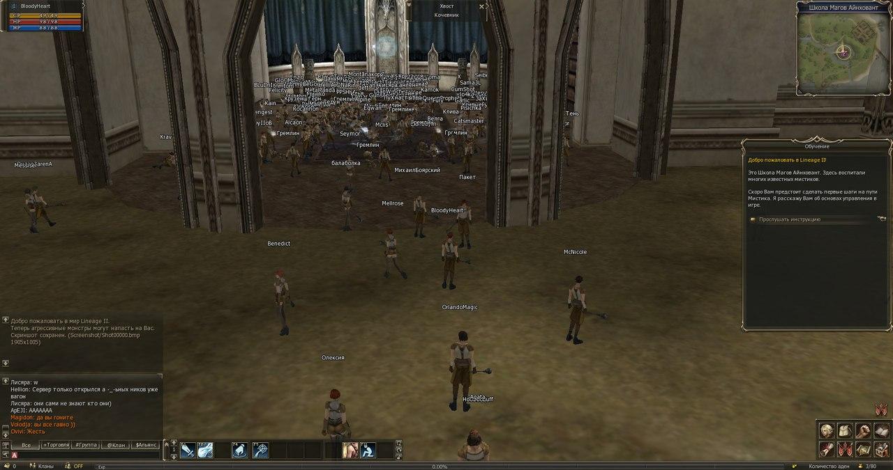 скриншот со старта сервера eva classic в деревне людей