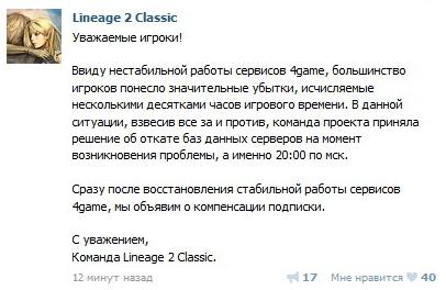 откат в lineage 2 classic руофф