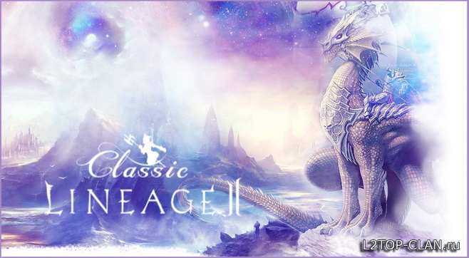 как начать играть в lineage 2 classic