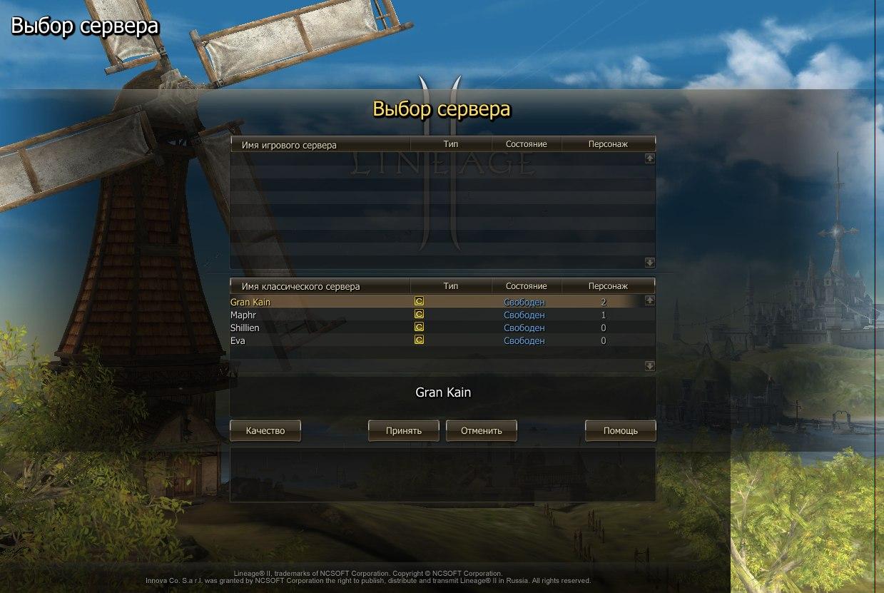 выбор сервера lineage 2 classic