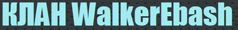 walkerebash клан lineage 2