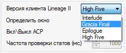 acp клиент lineage 2