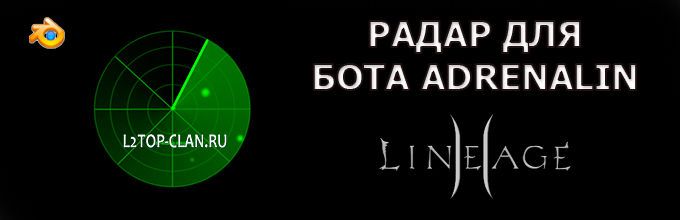 радар для lineage 2 adrenalin