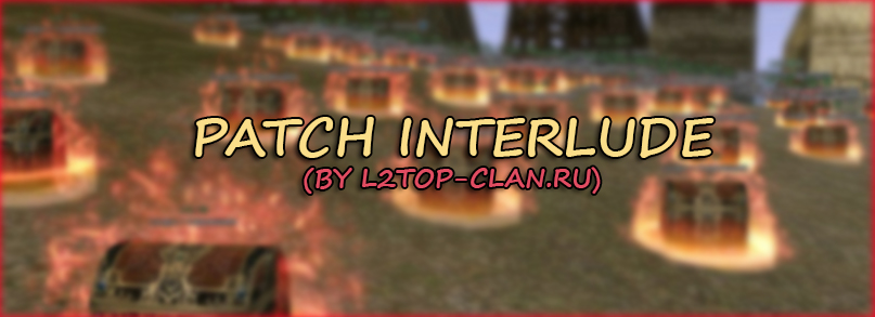 патч для interlude сервера от l2top-clan.ru