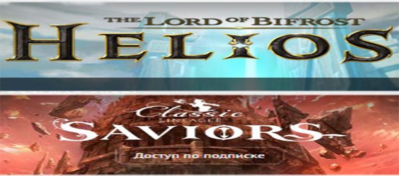 helios saviors обновления руофф lineage 2
